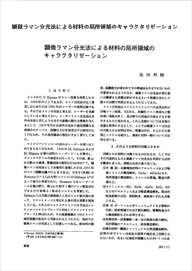 顕微ラマン分光法による材料の局所領域のキャラクタリゼーション